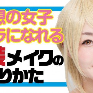 【女装コスプレイヤーさん必見!】男装女装 コスプレメイク「基本のき」