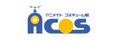 アニメイトコスチューム館ACOS(アコス)