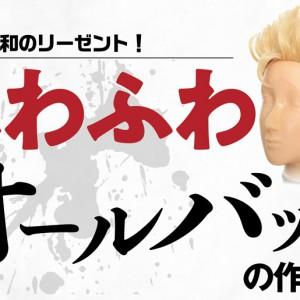 【タケミチ】花垣武道のウィッグは完璧!ふわふわオールバックの作り方【東卍東リベ】