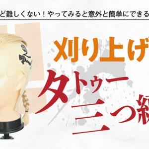 【龍宮寺堅】ドラケンのウィッグを作る! タトゥー三編みのつくりかた【東卍 東リベ 東京リベンジャーズ】